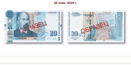 Нова банкнота с номинална стойност 20 лева ще е в обращение от 20 март 2020 г.