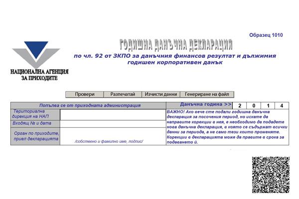Нови образци за годишна данъчна декларация по чл. 92 от ЗКПО с баркод