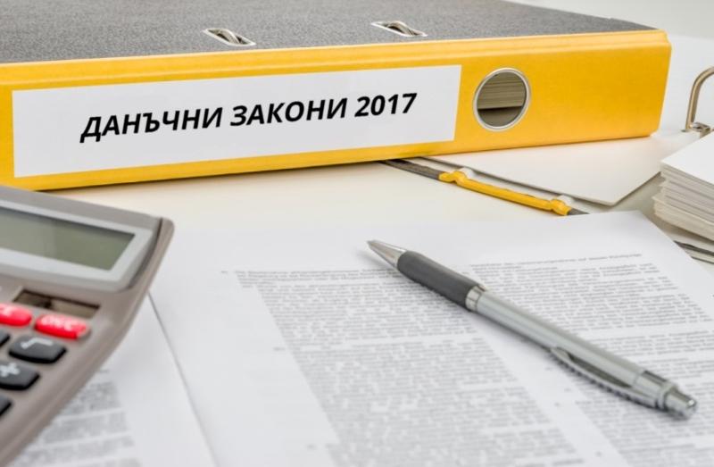 Предложенията за промени в данъчните закони за 2017 г. получиха одобрение от НСТС