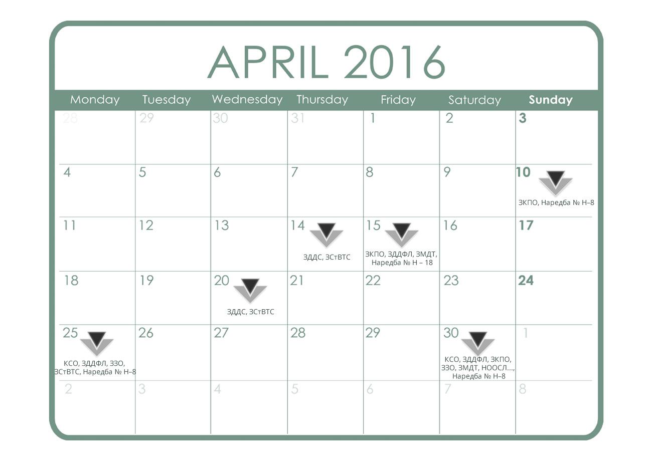 Данъчно-осигурителен календар - април 2016 г.