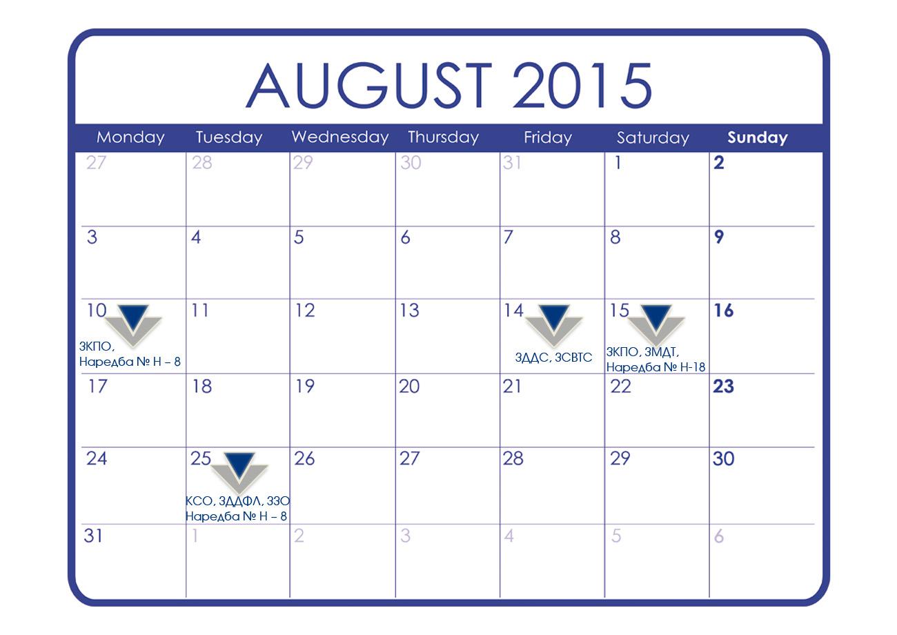 Данъчно-осигурителен календар - август 2015 г.
