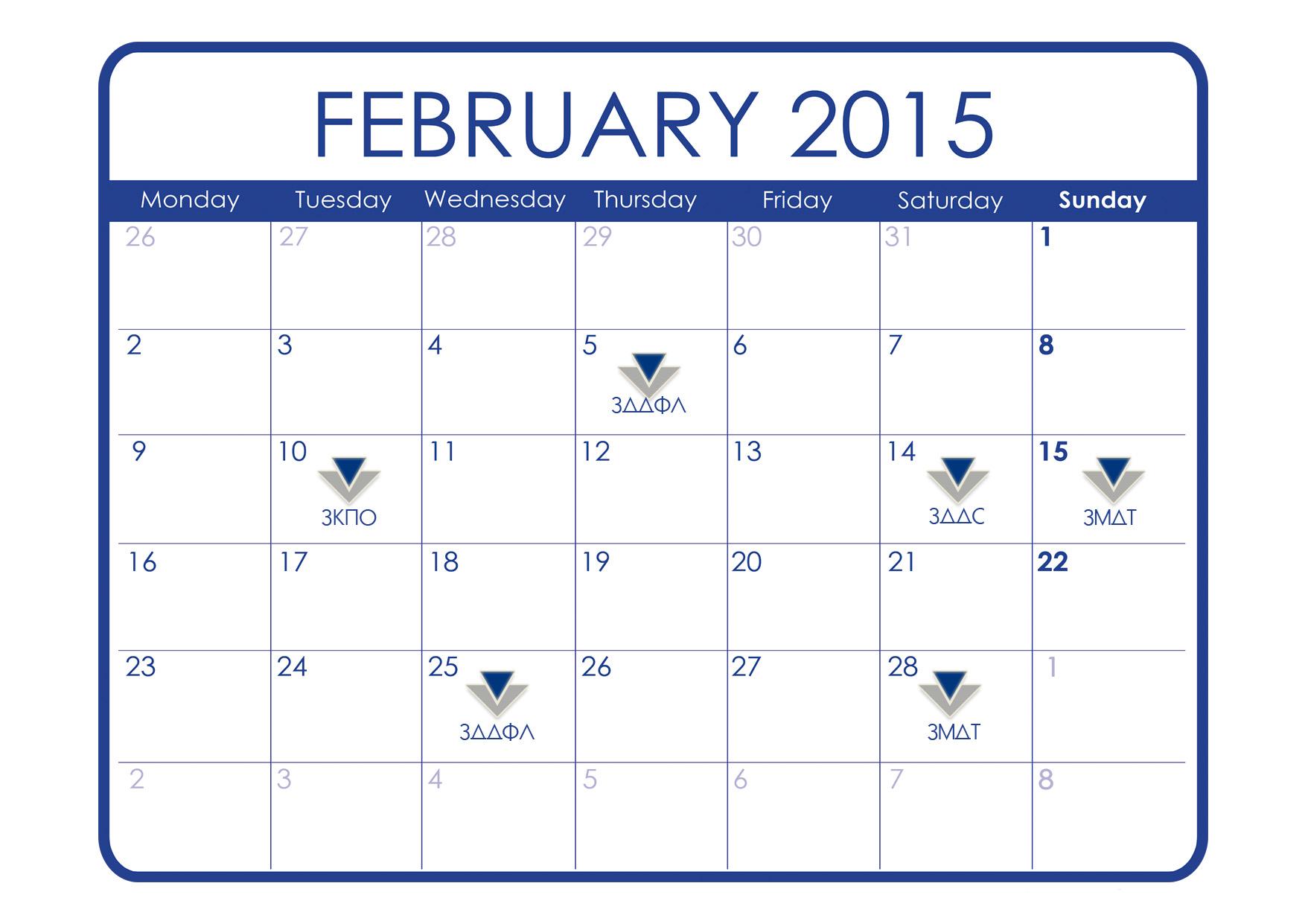 Данъчно-осигурителен календар - февруари 2015 г.