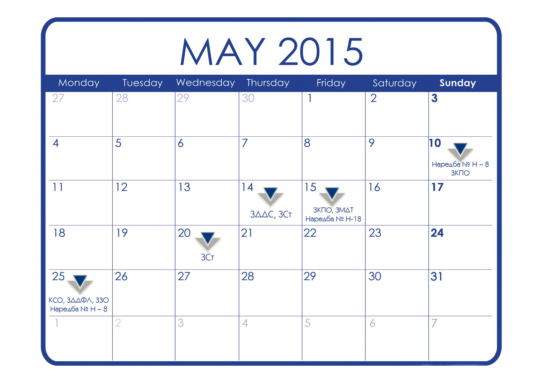 Данъчно-осигурителен календар - май 2015 г.