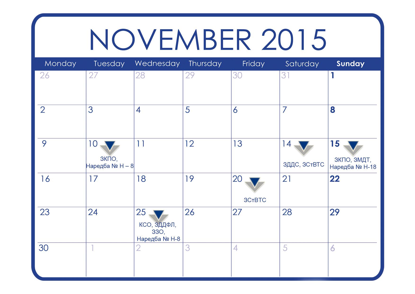 Данъчно-осигурителен календар - ноември 2015 г.