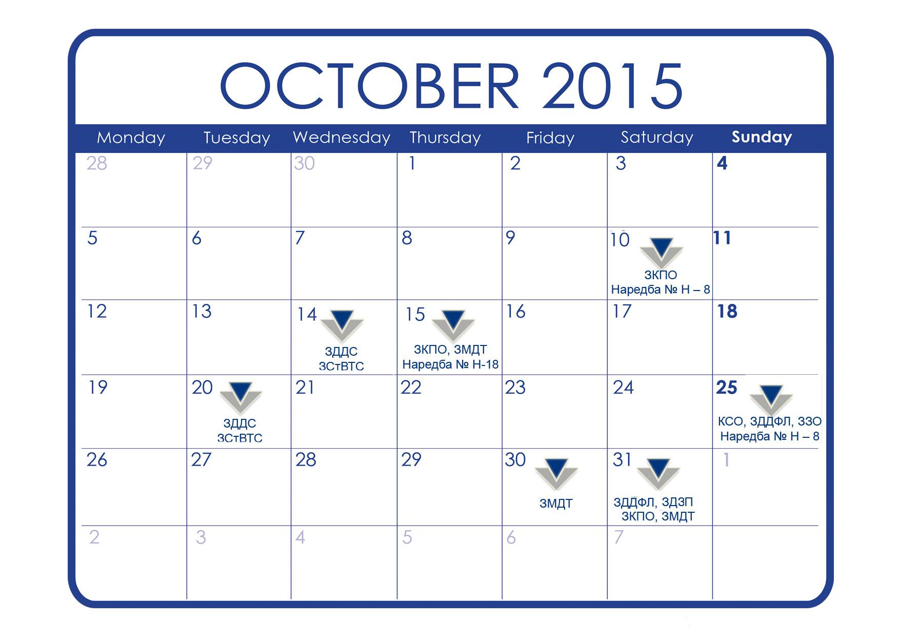 Данъчно-осигурителен календар - октомври 2015 г.