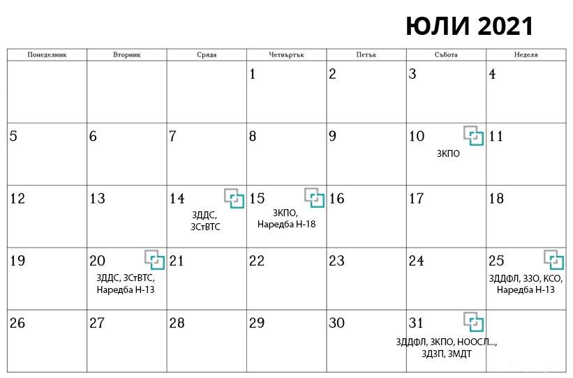 Данъчно-осигурителен календар - юли 2021 г.
