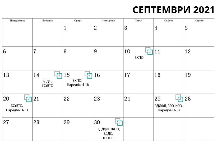 Данъчно-осигурителен календар - септември 2021