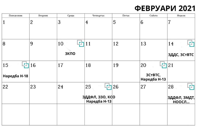 Данъчно-осигурителен календар - февруари 2021 г.