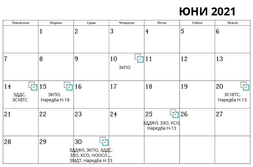 Данъчно-осигурителен календар - юни 2021 г.