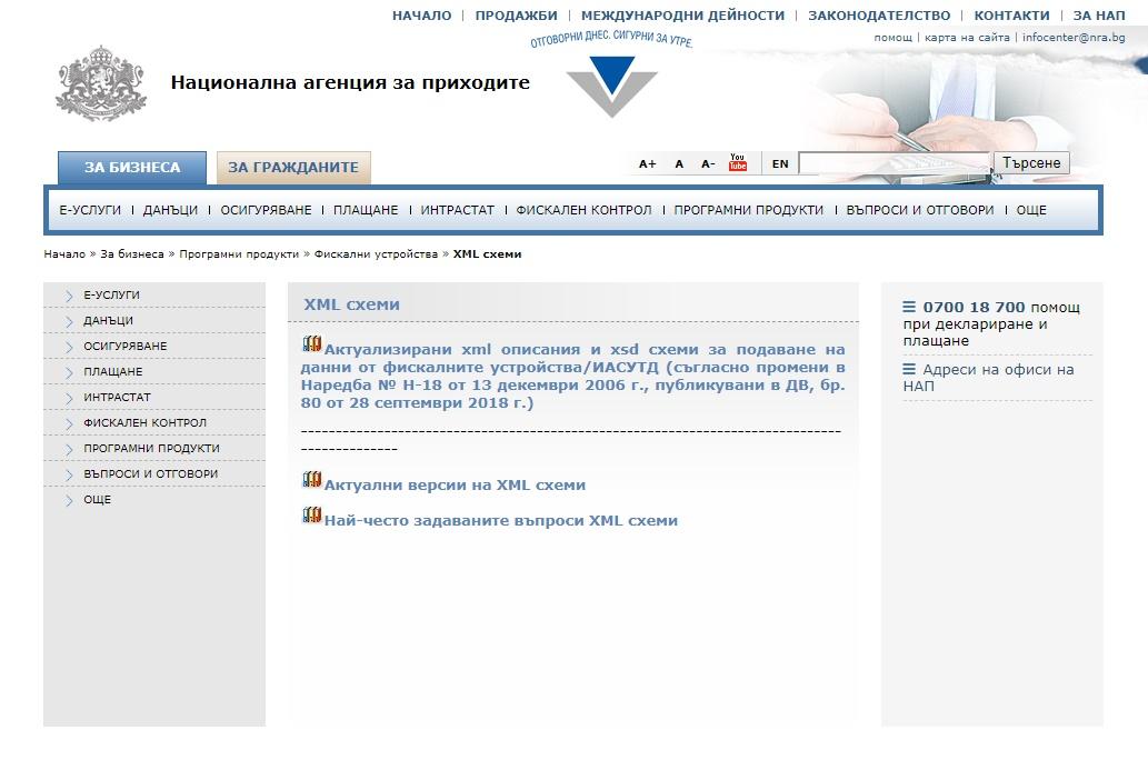 Актуализирани xml схеми за подаване на данни от фискални устройства публикува НАП