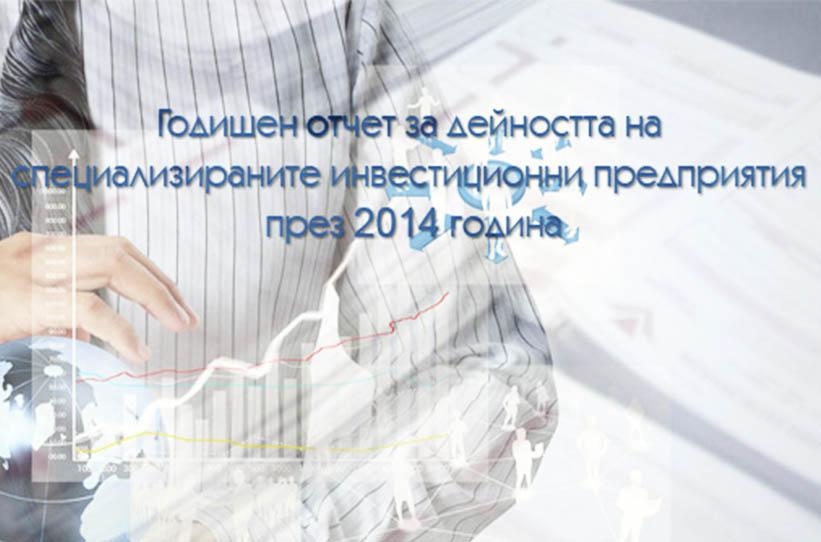 Годишен отчет за дейността на специализираните инвестиционни предприятия през 2014 година