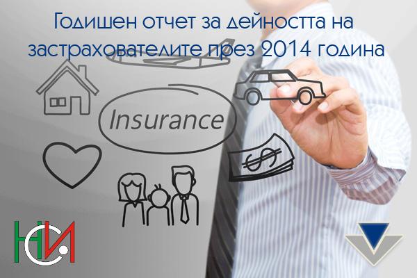 Годишен отчет за дейността на застрахователите през 2014 година