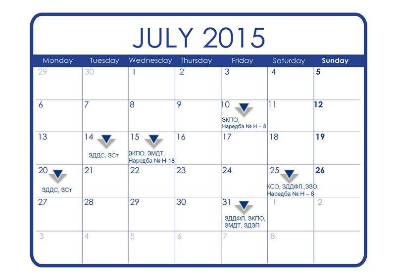 Данъчно-осигурителен календар - юли 2015 г.