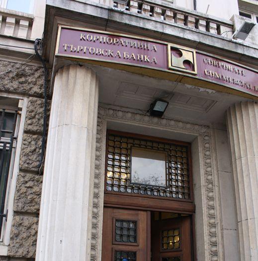 Корпоративна търговска банка е под специален надзор на БНБ за три месеца