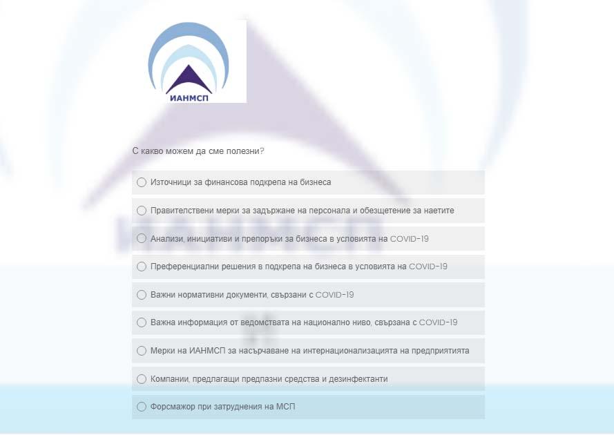 ИАНМСП публикува нов информационен портал в помощ на бизнеса в условията на COVID-19