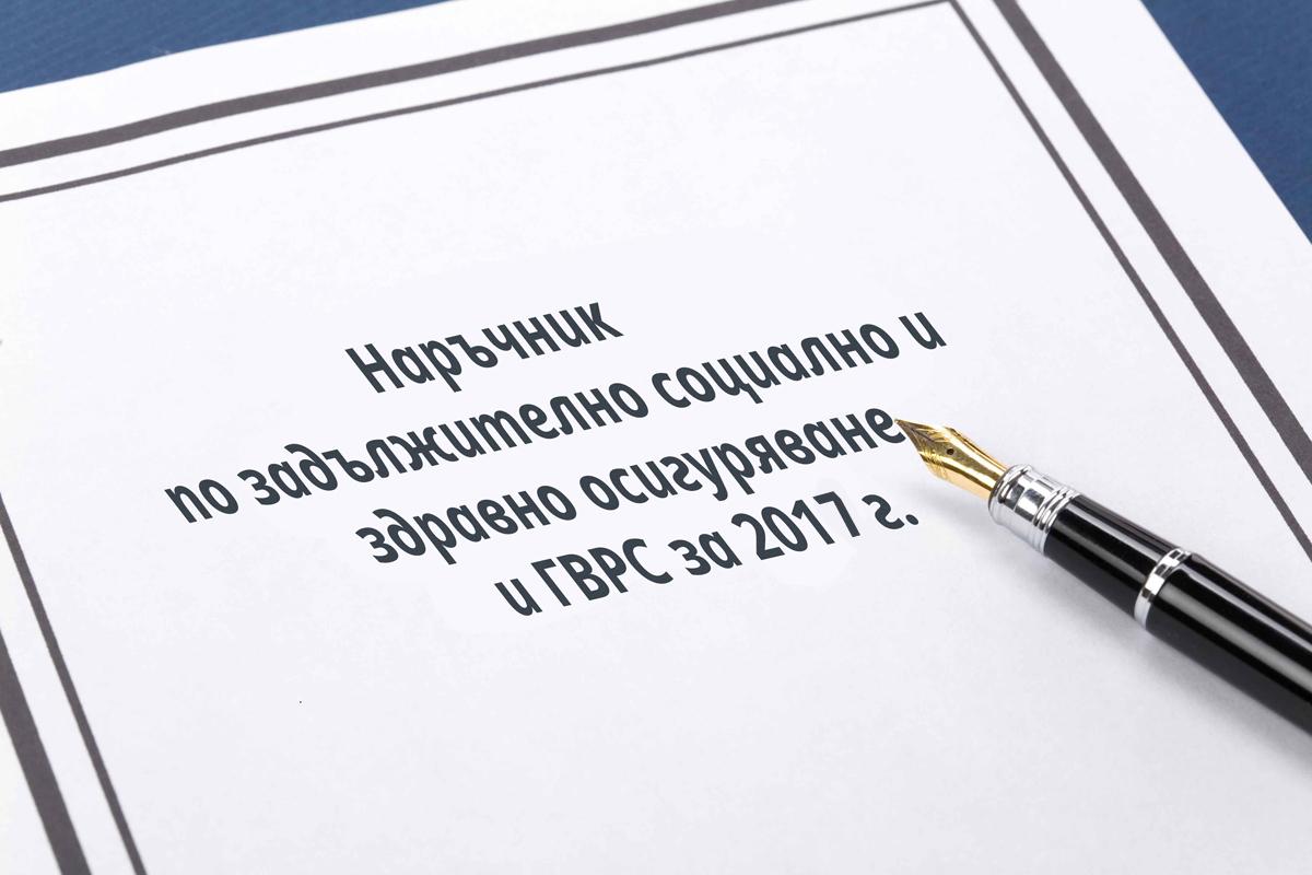 Наръчникът на НАП по задължително социално и здравно осигуряване и ГВРС е актуализиран за 2017 г.