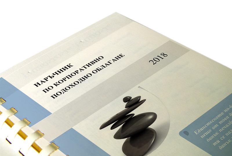 Наръчникът на НАП за прилагане на ЗКПО за 2018 г. е публикуван