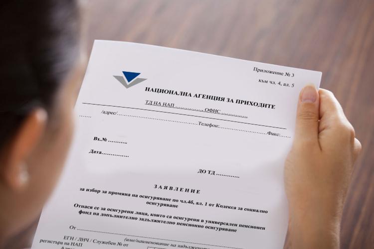 Нова наредба ще урежда внасянето и прехвърлянето на парите за втора пенсия