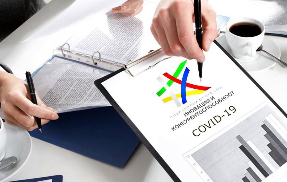 Нови процедури по ОПИК в подкрепа на МСП за справяне с последиците от COVID-19 ще стартират през октомври