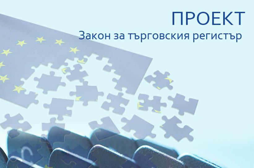 Проект за изменение и допълнение на Закона за търговския регистър - 22.12.2014 г.