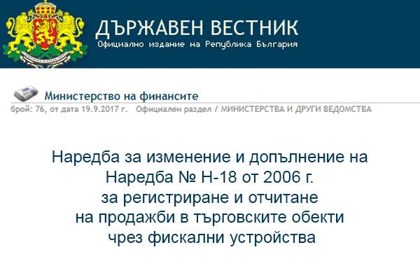 Промени в Наредба № Н-18 са обвародвани в ДВ,