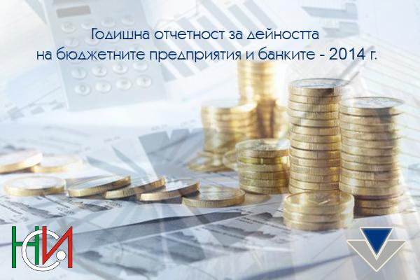 Годишна отчетност за дейността на бюджетните предприятия и банките за 2014 г.