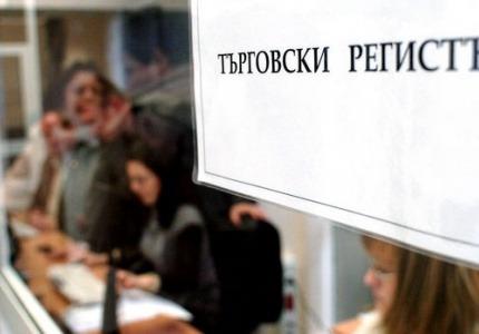 Агенцията по вписванията ще предоставя свободен и безплатен достъп до Търговския регистър на граждани в ЕС
