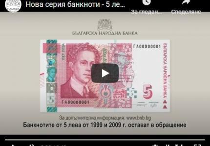 Нова банкнота от 5 лева в обращение oт 4 ceптeмвpи 2020 г.
