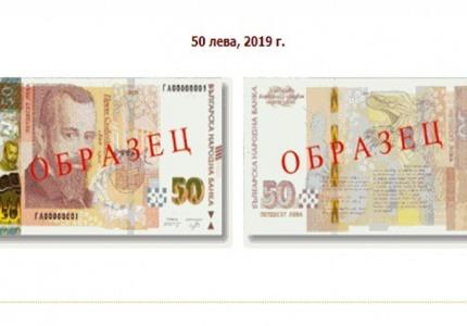 Нова банкнота с номинал 50 лева в обращение от 1 ноември 2019 г.