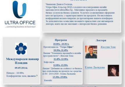 Конференция UltraOffice.bg