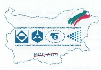 Прадставителните работодателски организации за пореден път отказват участие в пеговорите за МОД