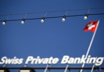ЕС и Швейцария автоматично ще обменят информация относно банковите сметки на своите жители от 2018 г.