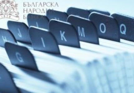 Наредбата на БНБ за Регистъра на банковите сметки и сейфове е обнародвана в ДВ