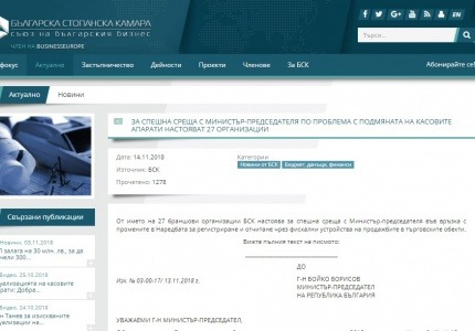 БСК алармира за сериозни проблеми във връзка с новите изисквания на Наредба Н-18 към фискалните устройства
