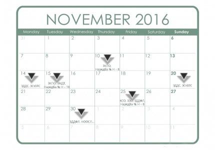 Данъчно-осигурителен календар - ноември 2016 г.