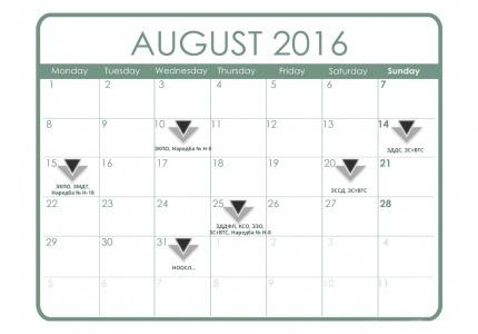Данъчно-осигурителен календар - август 2016