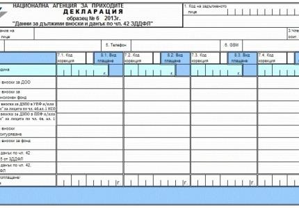 """Самоосигуряващите се лица трябва да подадат до 30 април декларация обр. № 6 """"Данни за дължими вноски и данък по чл. 42 от ЗДДФЛ"""""""