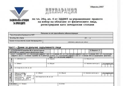 Обновена е декларацията по чл. 29а, ал. 4 от ЗДДФЛ за избор на облагане на земеделските стопани