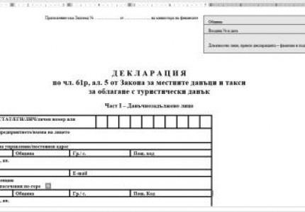 НАП публикува нови декларации по Закона за местните данъци и такси
