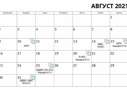 Данъчно-осигурителен календар - август 2021 г.