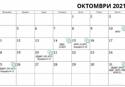 Данъчно-осигурителен календар - октомври 2021