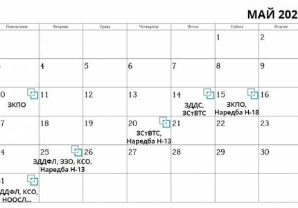 Данъчно-осигурителен календар - май 2021 г.