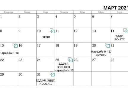 Данъчно-осигурителен календар - март 2021 г.