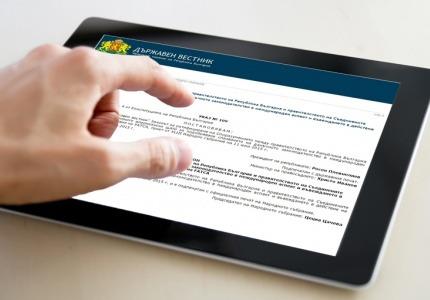 Ратифицирано е споразумението за обмяна на данъчна информация със САЩ