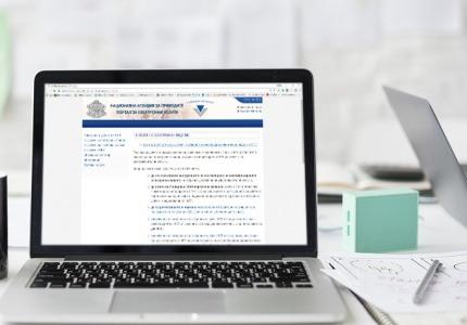 Нова е-услуга на НАП за подаване на декларация по чл. 219 от ЗКПО