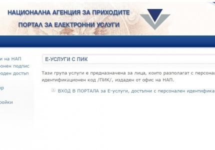 Още две заявления ще могат да се подават онлайн с персоналния код на НАП