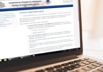 Декларацията по чл.142, ал.5 от ДОПК във връзка с прилагане на СИДДО ще се подава и електронно с КЕП