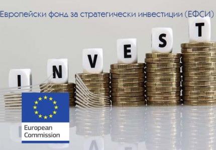 Европейски фонд за стратегически инвестиции ще гарантира изпълнението на инвестиционния план на ЕК