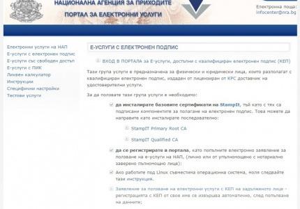 НАП пуска нова е-услуга на във връзка с автоматичния обмен на финансова информация по FATCA