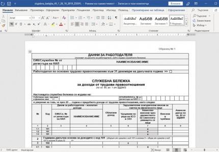 НАП: Публикувани са нови документи и образци за службни бележки по ЗДДФЛ